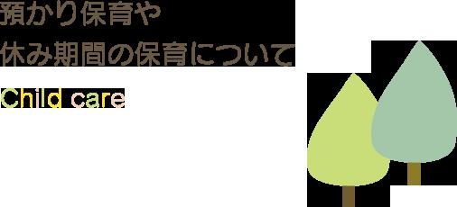 糀谷幼稚園のご紹介