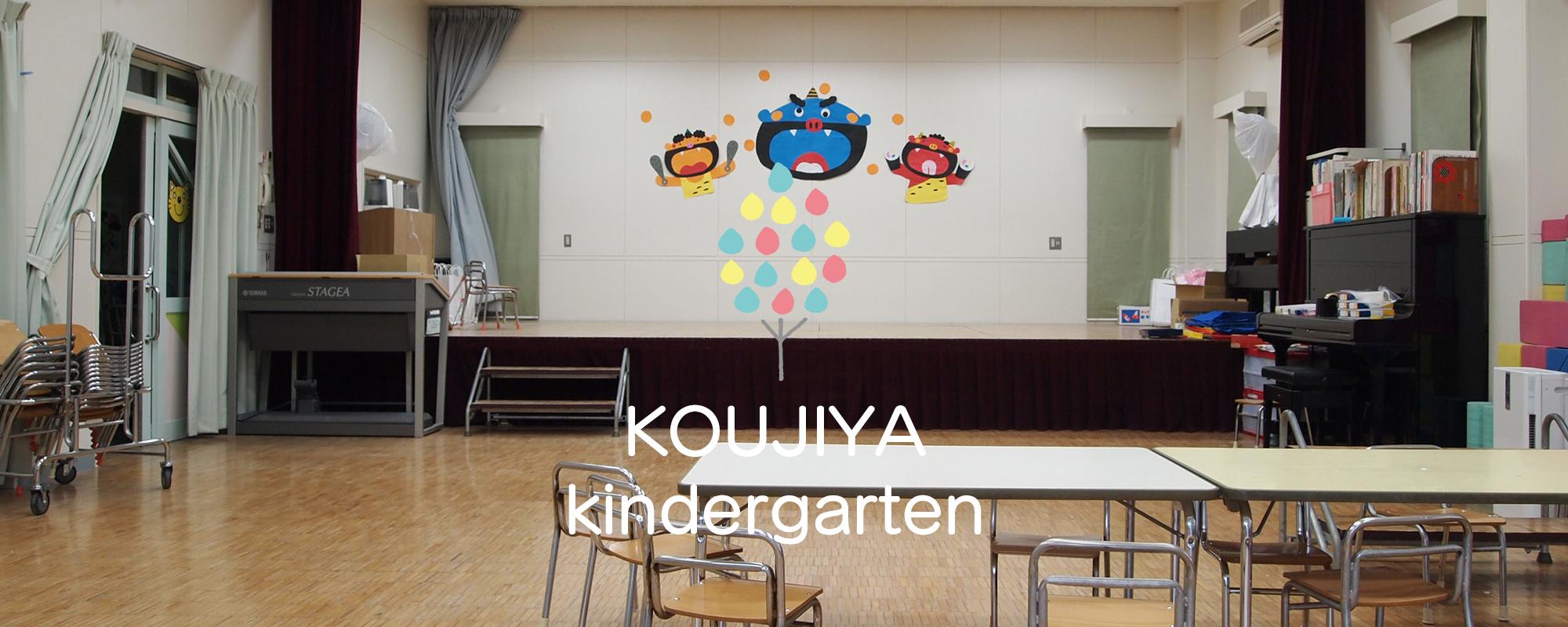 KOUJIYA kindergarten